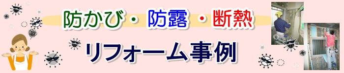 防カビ・断熱・防露リフォーム事例