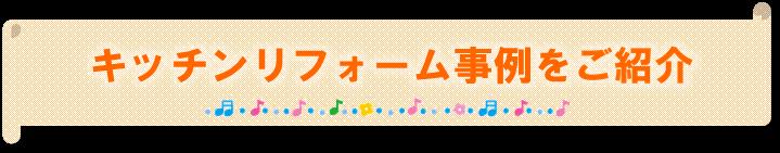 キッチンリフォーム事例紹介のアイキャッチバナー