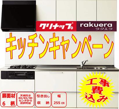 キッチンのリフォームキャンペーン